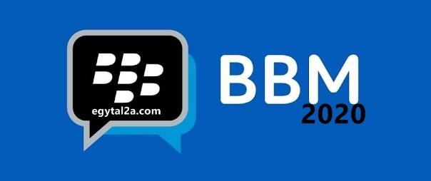 BBM شعار برنامج بى بى ماسنجر
