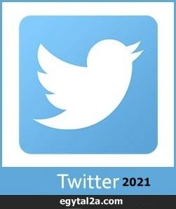 برنامج تويتر 2021
