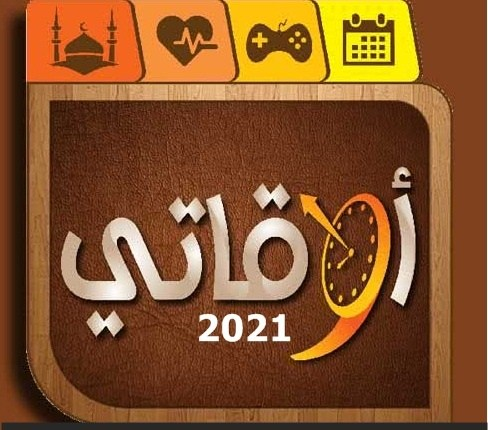 تحميل تطبيق أوقاتي Awqati 2021 أفضل تطبيق لمعرفة مواقيت الصلاة والأذكار والقرآن الكريم
