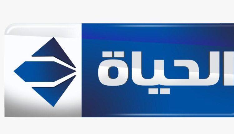 قناة الحياة دراما بث مباشر