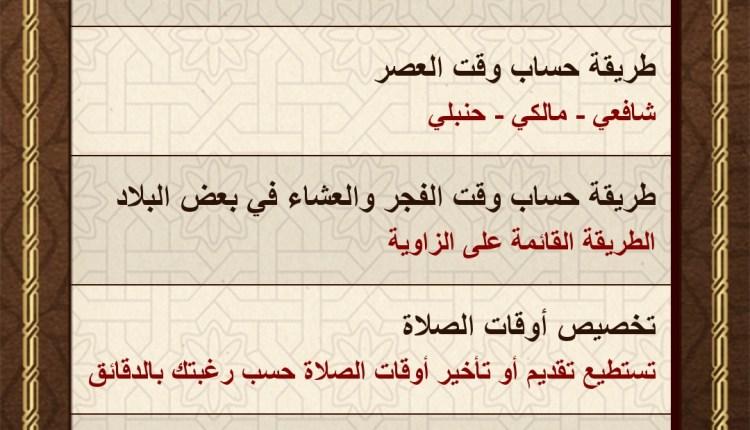 Screenshot_2020-03-29-18-47-02-601_jalalapp.awqati