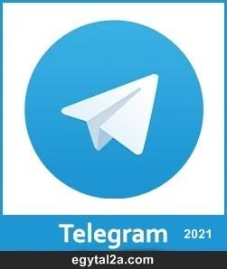 برنامج تليجرام 2021
