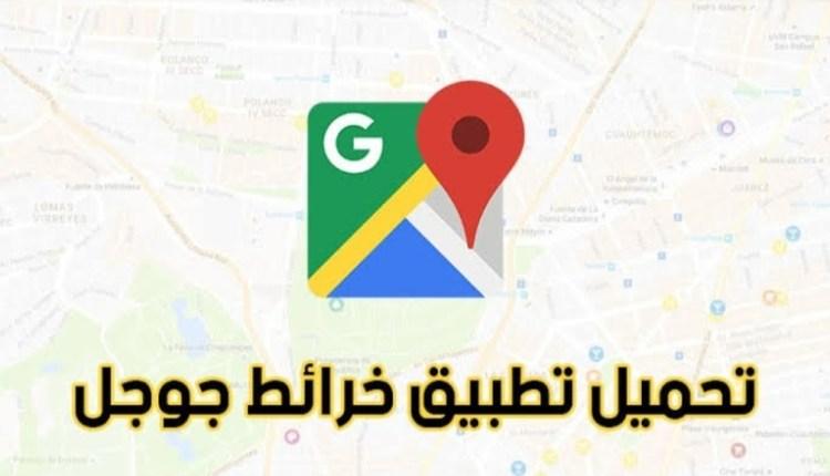 تحميل تطبيق خرائط جوجل 2021