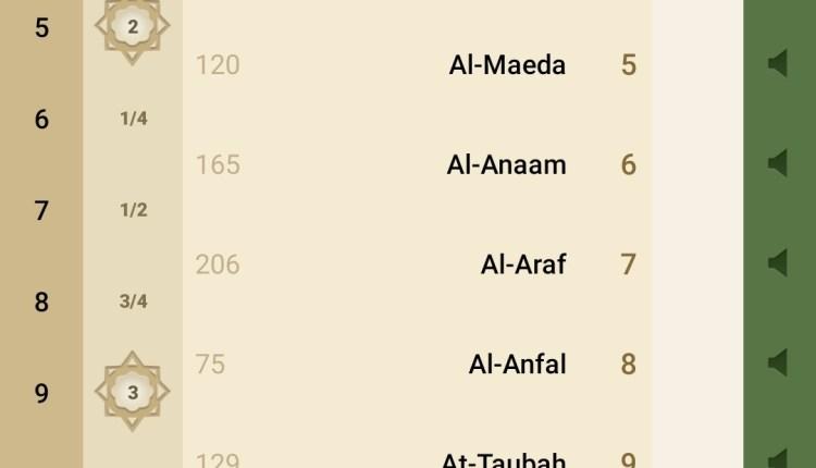 Screenshot_٢٠٢٠-٠٦-١٣-٠٨-٤٧-٣٧-٤٨٤_com.guidedways.iQuran