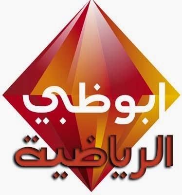 قناة ابوظبى الرياضية بث مباشر