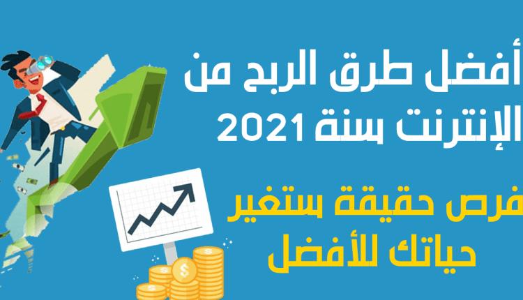 الربح من الانترنت في سنة 2021