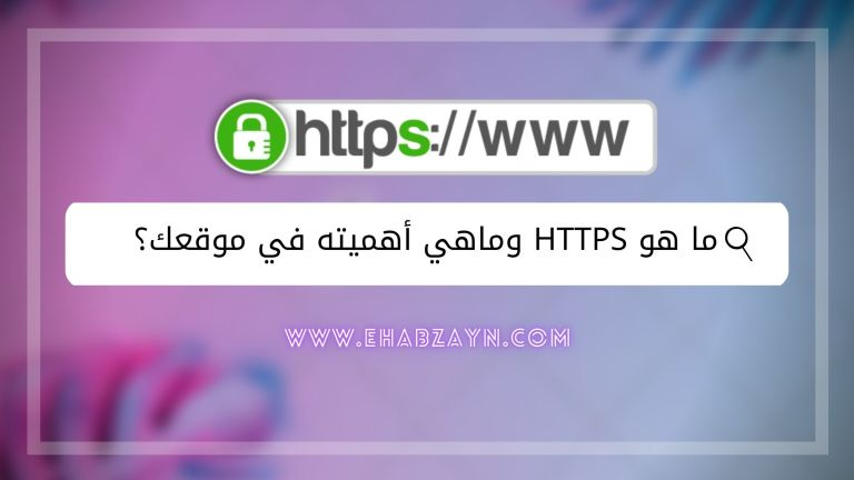 ما هو HTTPS