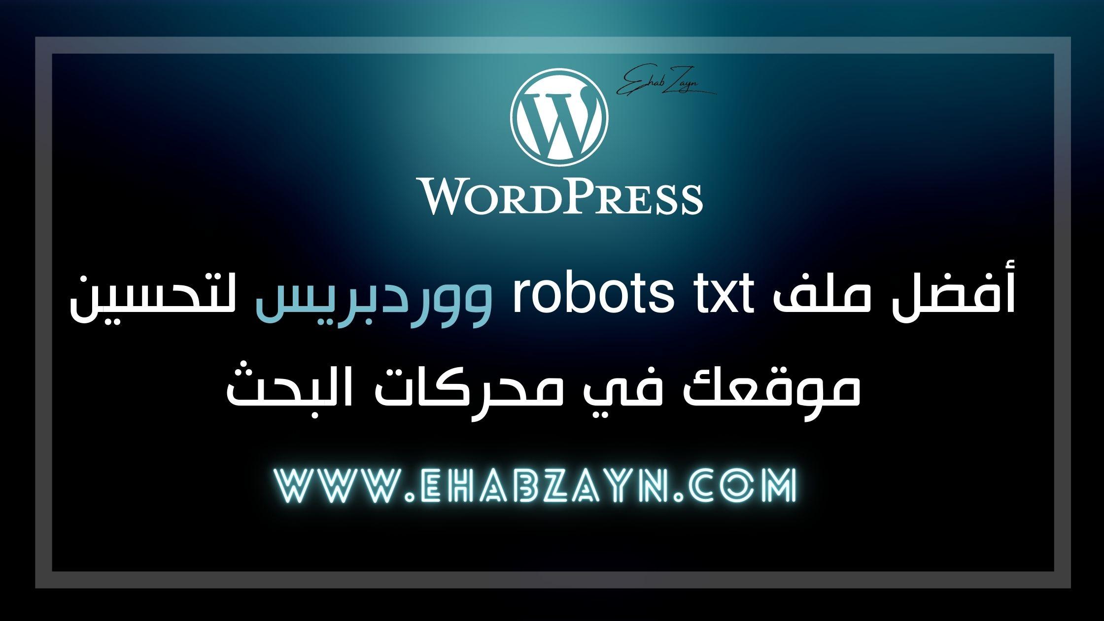 ملف robots txt ووردبريس