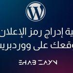 إدراج رمز الإعلان في موقعك على ووردبريس