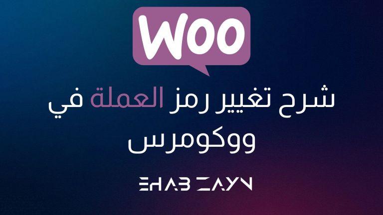 تغيير رمز العملة في ووكومرس