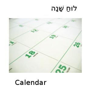 How to Say Calendar in Hebrew