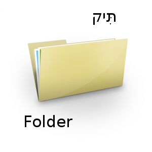 How to Say Folder in Hebrew