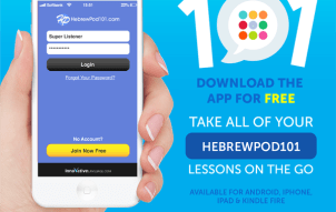 Courses to learn Hebrew online: HebrewPod101 review