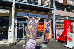 スマフォドクター愛媛・松山店