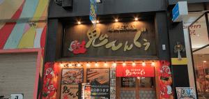 鬼てんぐぅ 松山店