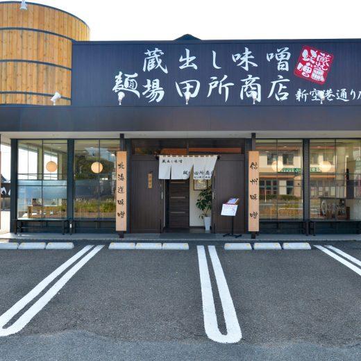 麺場 田所商店 新空港通り店