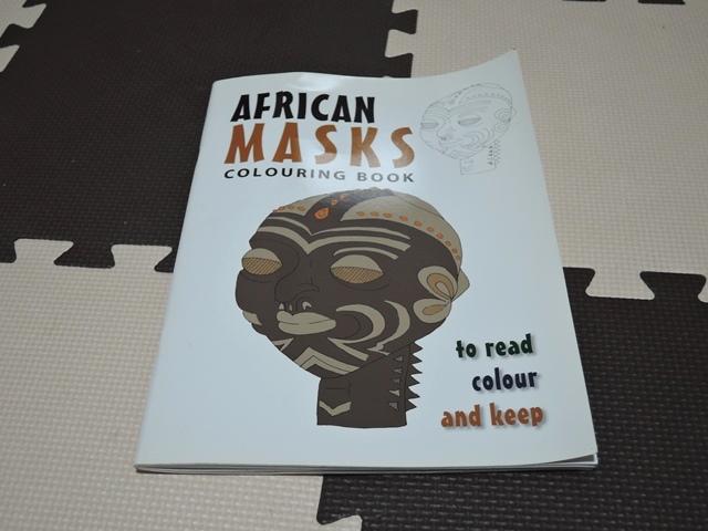 アフリカン塗り絵1-表紙