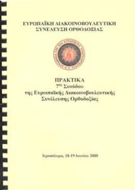 GenikiSinelefsi7GR