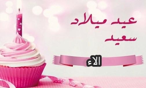 تهنئة عيد ميلاد باسم ألاء رسائلر وعبارات تهاني في عيد ميلاد ألاء
