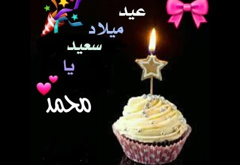 رسائل عيد ميلاد باسم محمد مسجات وعبارات في عيد ميلاد محمد حمودي