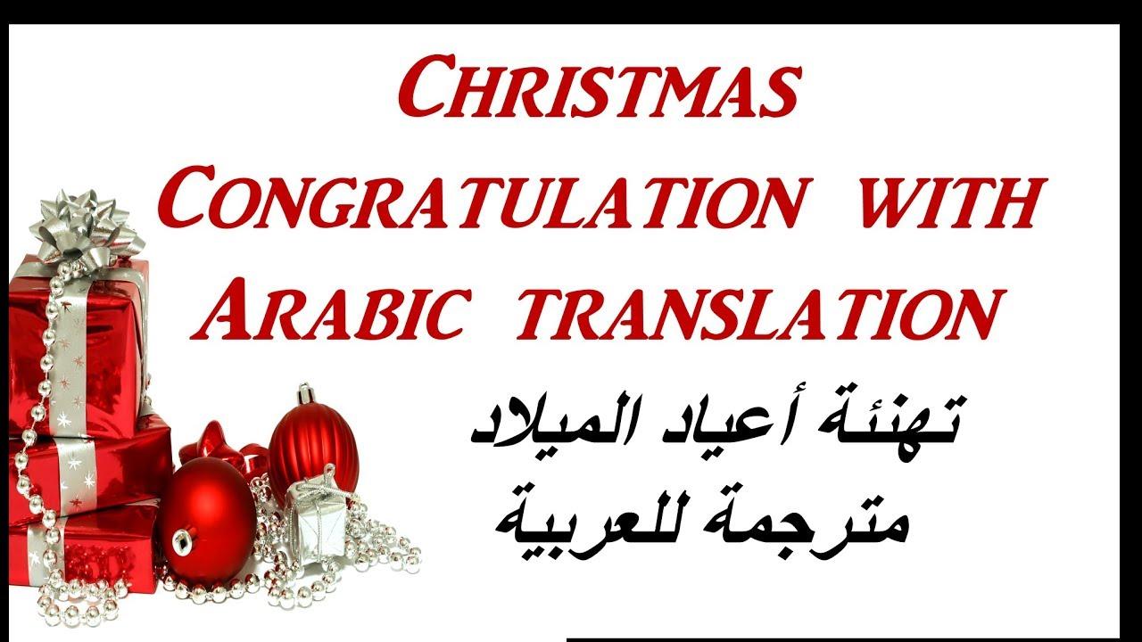 رسائل عيد ميلاد بالإنجليزي مع الترجمة للعربي مسجات طويلة وقصيرة
