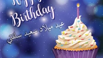 تهنئة عيد ميلاد من ام لابنتها رسائل وعبارات تهاني في عيد ميلاد من