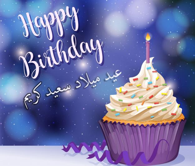 تهنئة عيد ميلاد سعيد كريم عبارات تهاني مميزة في عيد ميلاد كريم الغالي