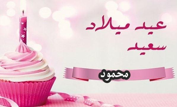 تهنئة في عيد ميلاد بأسم محمود مسجات رسائل Sms في عيد ميلاد محمود