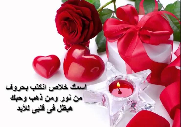 رسائل عيد الحب 2021 مسجات تهنئة عيد الحب 2021 تهاني في عيد الفالنتين 2021 للعشاق
