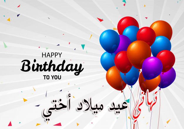 تهاني لعيد ميلاد أختي كلمات ورسائل وخواطر أختي في عيد ميلادها 2020