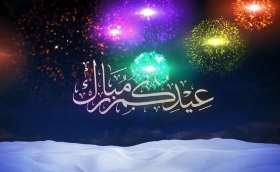 تهاني عيد الفطر إلى الأقارب رسائل وتهاني في عيد الفطر الى الأقارب بوستات تهاني للفيس 2021