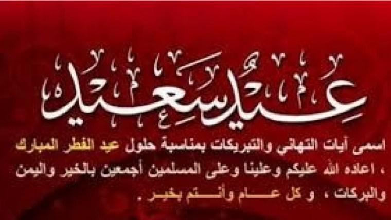 اضحى مبارك لعام 2021 -1442