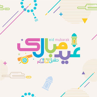 عيدكم مبارك في عيد الفطر 2021