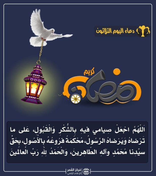 دعاء آخر يوم رمضان ٣٠
