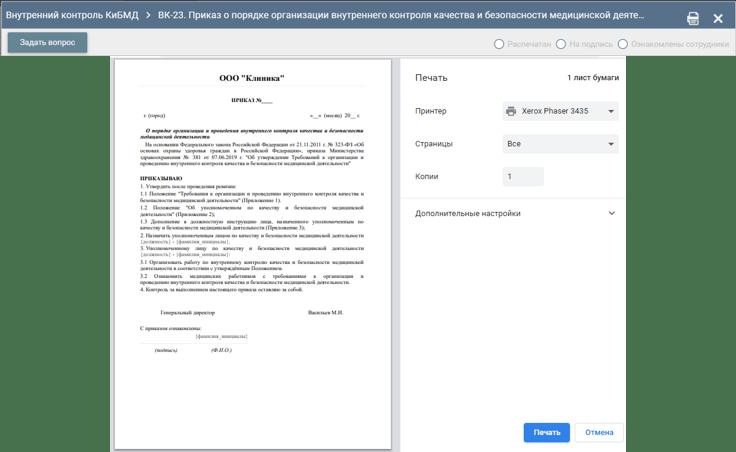 При подготовке к проверке можно будет оперативно подобрать, распечатать, подписать документ в актуальной редакции.
