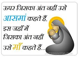mother love in hindi images