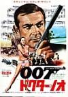 007ドクター・ノオ 1962年
