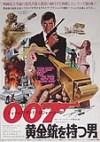 007黄金銃を持つ男 1974年