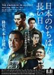 日本のいちばん長い日(2015年)