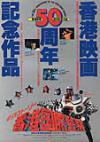 ポリス・ストーリー香港国際警察