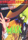 映画マスク
