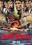 BRAVE HEARTS(ブレイブハーツ)海猿