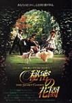 秘密の花園(1993)