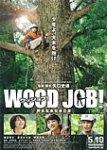 WOOD JOB!(ウッジョブ)