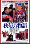 秋菊(しゅうぎく)の物語