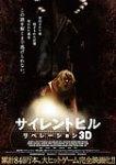 サイレントヒル:リベレーション3D