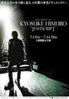 "DOCUMENT OF KYOSUKE HIMURO ""POSTSCRIPT""THEATER EDITION"
