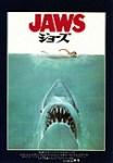 ジョーズ/JAWS