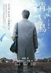 青い鳥(2008年)