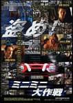 ミニミニ大作戦(2003年)